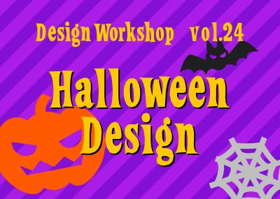 【デザインワークショップ】vol.24 季節モノのデザインを作ってみる #1 ハロウィン編
