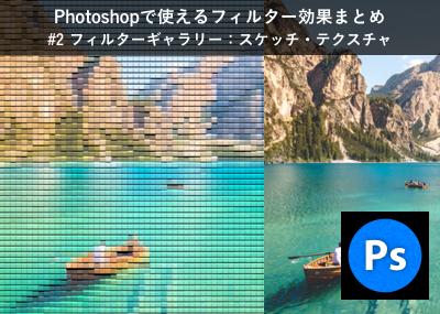 Photoshopで使えるフィルター効果まとめ#2(フィルターギャラリー:スケッチ・テクスチャ編)