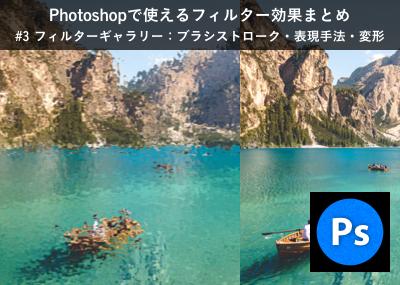 Photoshopで使えるフィルター効果まとめ#3(フィルターギャラリー:ブラシストローク・表現手法・変形編)