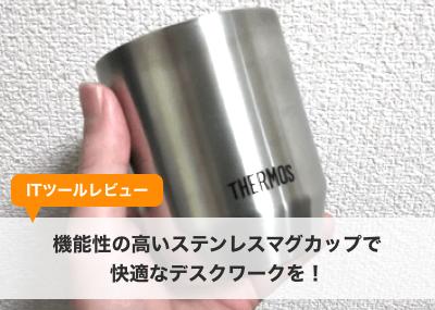 【レビュー】機能性の高いステンレスマグカップで快適なデスクワークを!