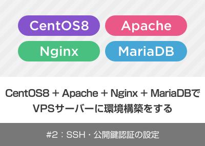 CentOS8 + Apache + Nginx + MariaDBでVPSサーバーに環境構築をする(#2:SSH・公開鍵認証の設定)