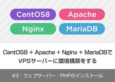 CentOS8 + Apache + Nginx + MariaDBでVPSサーバーに環境構築をする(#3:ウェブサーバー・PHPのインストール)