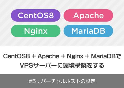 CentOS8 + Apache + Nginx + MariaDBでVPSサーバーに環境構築をする(#5:バーチャルホストの設定)