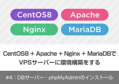 CentOS8 + Apache + Nginx + MariaDBでVPSサーバーに環境構築をする(#4:DBサーバー・phpMyAdminのインストール)
