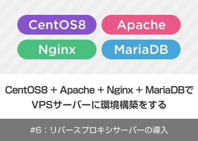 CentOS8 + Apache + Nginx + MariaDBでVPSサーバーに環境構築をする(#6:リバースプロキシサーバーの導入)