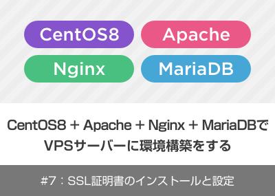 CentOS8 + Apache + Nginx + MariaDBでVPSサーバーに環境構築をする(#7:SSL証明書のインストールと設定)