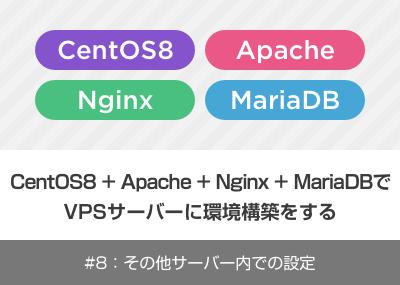 CentOS8 + Apache + Nginx + MariaDBでVPSサーバーに環境構築をする(#8:その他サーバー内での設定)
