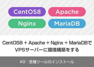 CentOS8 + Apache + Nginx + MariaDBでVPSサーバーに環境構築をする(#9:各種ツールのインストール)