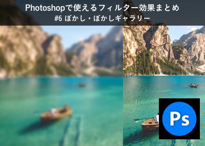 Photoshopで使えるフィルター効果まとめ#6(ぼかし・ぼかしギャラリー編)