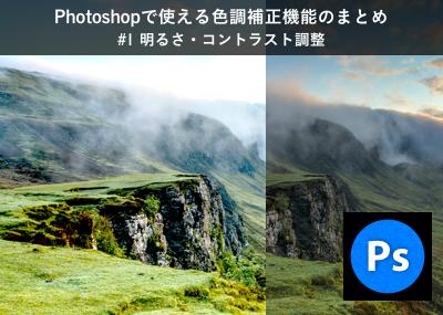 Photoshopで使える色調補正機能のまとめ(#1:明るさ・コントラスト調整)