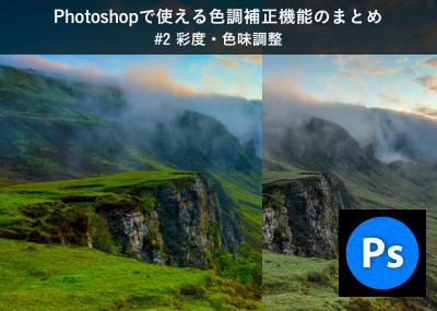 Photoshopで使える色調補正機能のまとめ(#2:彩度・色味調整)