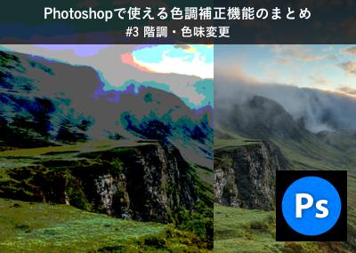 Photoshopで使える色調補正機能のまとめ(#3:階調・色味変更)