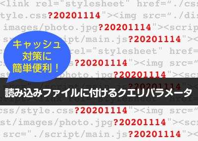 ウェブサイト更新時のキャッシュ対策にファイルへのクエリパラメータを追加する