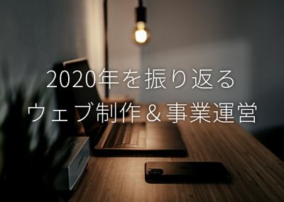 ウェブ・デザイン制作と事業運営の2020年振り返り