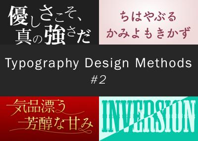 ウェブデザインで使えるテキスト周りのデザインアイデアまとめ#2(文字の変形・加工)