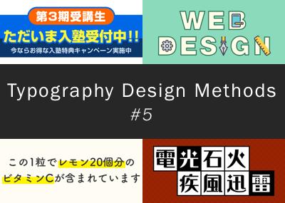 ウェブデザインで使えるテキスト周りのデザインアイデアまとめ#5(デザイン要素の追加)