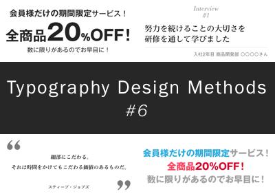 ウェブデザインで使えるテキスト周りのデザインアイデアまとめ#6(見出しで使える表現)
