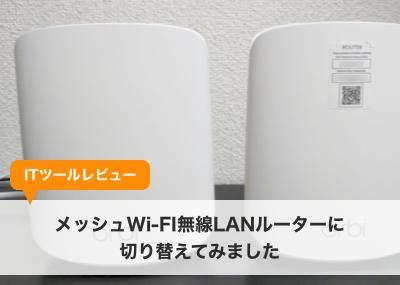 【レビュー】メッシュWi-FI無線LANルーターに切り替えてみました